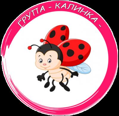 """I и III група """"Калинка"""" - ДГ Славейче - Борово"""