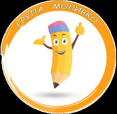 """II и IV група """"Моливко"""" - ДГ Славейче - Борово"""